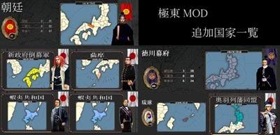 VIC1幕末強化MOD