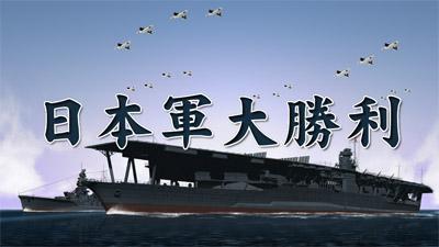 空母決戦大勝利