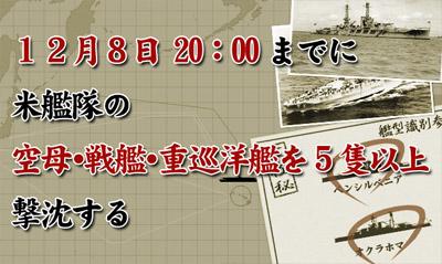 空母決戦-シナリオ真珠湾奇襲02