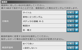 ガンダムオンライン原作BGM01