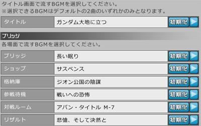 ガンダムオンライン原作BGM04