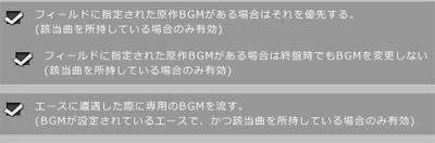 ガンダムオンライン原作BGM05