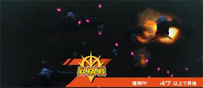 ガンダムオンラインめざせ出世01