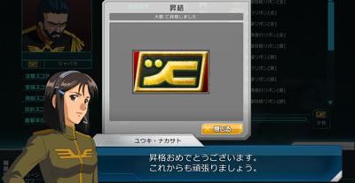 ガンダムオンラインめざせ出世02