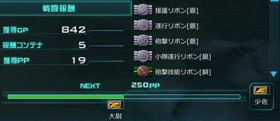 ガンダムオンラインめざせ出世05