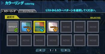 ガンダムオンライン機体色01