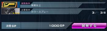 ガンダムオンライン機体色02