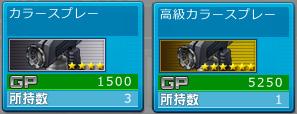 ガンダムオンライン機体色05