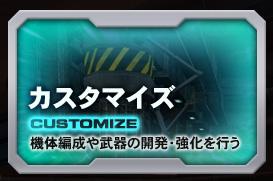ガンダムMMO改造のススメ01-01