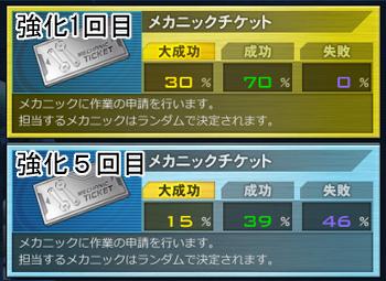 ガンダムMMO改造のススメ01-02