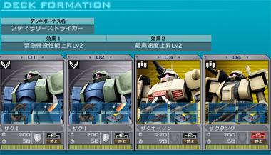 ガンダムMMO改造のススメ02-05