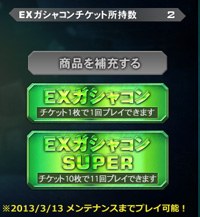 ガチャEXのお話01-01