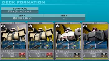 ガンダムオンライン祝いパッケージ版02