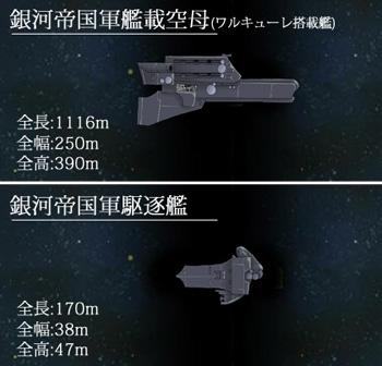 銀英伝MOD帝国艦艇02