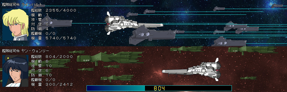 銀英伝MOD帝国艦艇04