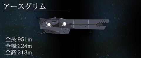 帝国艦艇アースグリム