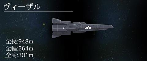 帝国艦艇ヴィーザル