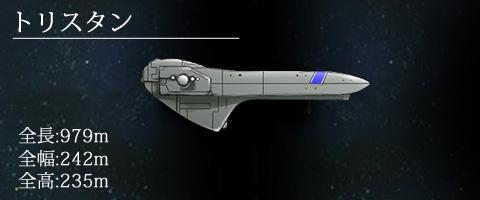 帝国艦艇トリスタン