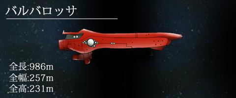 帝国艦艇バルバロッサ