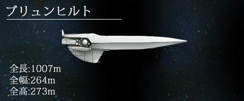 帝国艦艇ブリュンヒルト