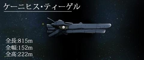 帝国艦艇王虎