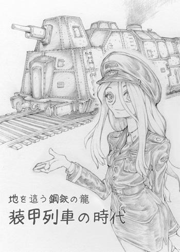 オリハタ印「地を這う装甲列車」
