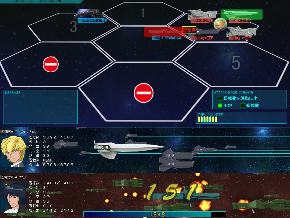 雷神7銀英伝MODサンプル画像01