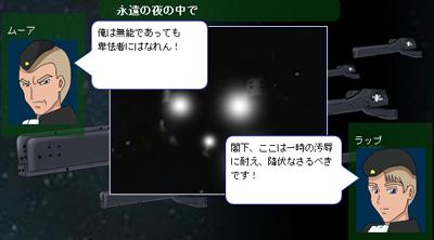 雷神7銀英伝MODイベント画像03