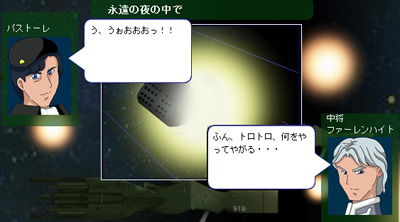 雷神7銀英伝MODイベント画像04