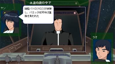 雷神7銀英伝MODイベント画像06
