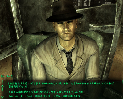 Fallout3-07