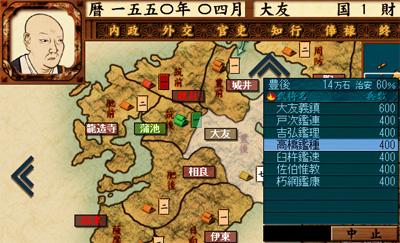 戦ノ国001国内状況01