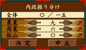 戦ノ国004内政画面