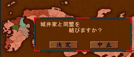 戦ノ国006同盟申込