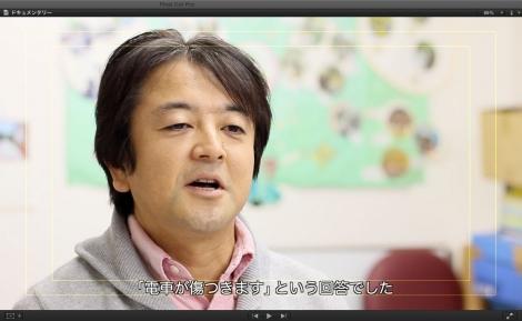 北沢さんインタビュー