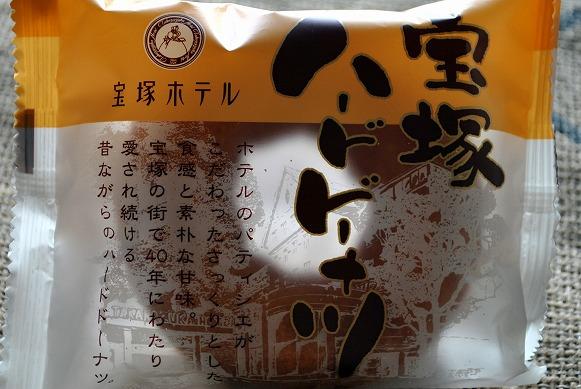 宝塚ドーナツ13-5