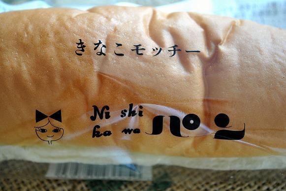 きなこモッチー2