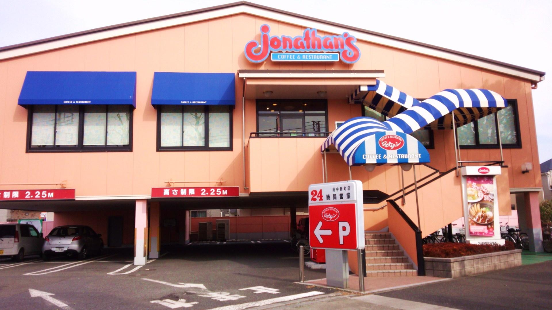 Jonathan S Restaurant