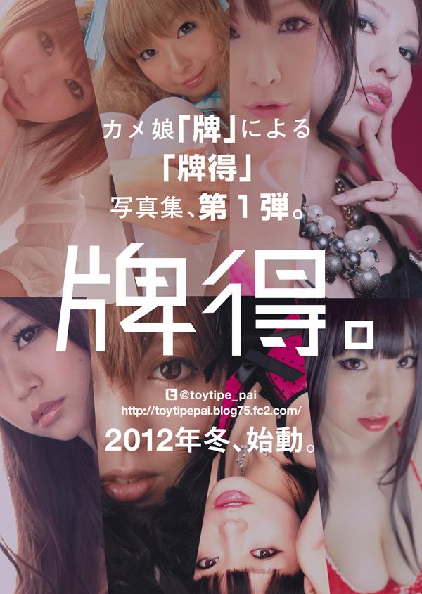 paitoku(2).jpg