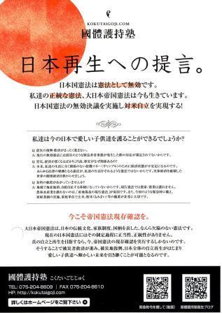 日本再生第二