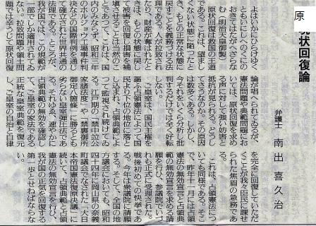 国民新聞修正