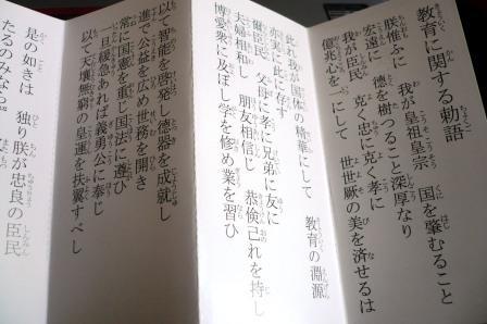 kyouikucyokugo1