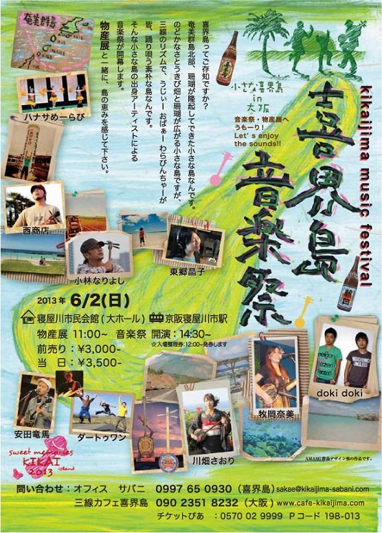 喜界島音楽祭2013