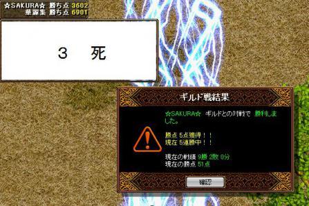 11.07.05 vs ☆SAKURA☆