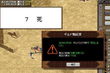 11.07.10 vs ☆SAKURA☆