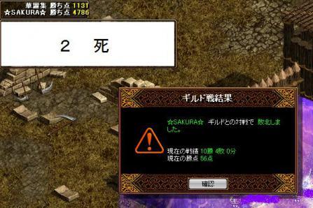 11.07.13 vs ☆SAKURA☆