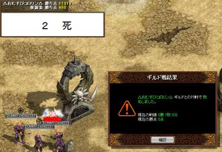 11.08.02 vs △おむすびコロリン△