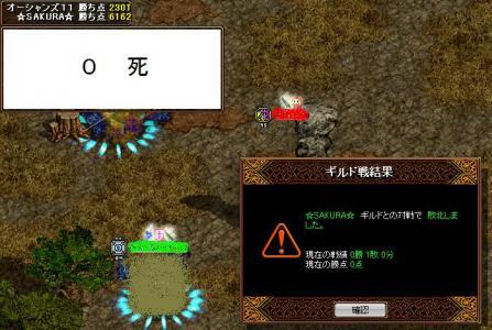 11.08.04 vs ☆SAKURA☆