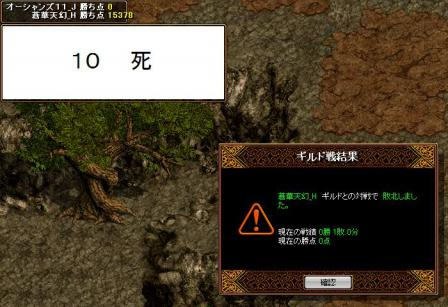 11.08.18 vs 蒼華天幻_H