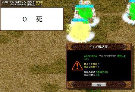 11.08.22 vs ☆SAKURA☆